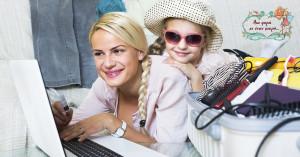 H online αγορά παιδικών ρούχων έχει κάνει τη ζωή των μαμάδων πολύ πιο εύκολη! Σας δίνουμε μερικά tips για το τι να προσέχετε όταν ψωνίζετε παιδικά ρούχα online.